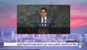 حركة عدم الانحياز.. المغرب يشدد على احترام مبادئ الوحدة الترابية للدول وسيادتها على أراضيها