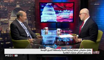 مع المغرب من واشنطن > أمريكا وإيران .. حسابات التهدئة والتصعيد