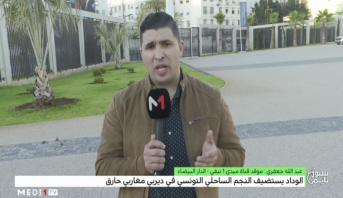 """مراسلة عبد الله جعفري حول """"الديربي المغاربي"""" بين الوداد والنجم الساحلي التونسي"""