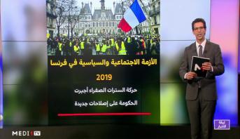 2019 عام من الأزمات والاحتجاجات في فرنسا