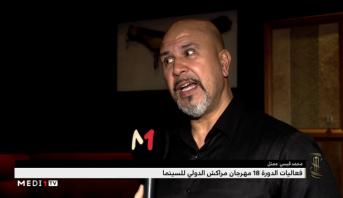 مهرجان مراكش الدولي للفيلم .. حسام الدين نصر في حوار مع نجوم السنيما
