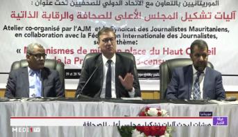 موريتانيا .. ورشات لبحث آليات تشكيل مجلس أعلى للصحافة