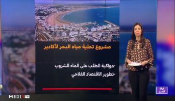شاشة تفاعلية.. تفاصيل مشروع تحلية مياه البحر لأكادير