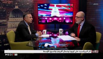 مع المغرب من واشنطن > أثر البريكسيت على أوروبا وشمال إفريقيا والشرق الأوسط