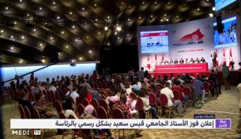 مراسل ميدي1 تيفي يرصد ردود الفعل بعد إعلان قيس سعيد رئيسا لتونس