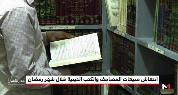 روبورتاج .. انتعاش مبيعات المصاحف والكتب الدينية خلال شهر رمضان