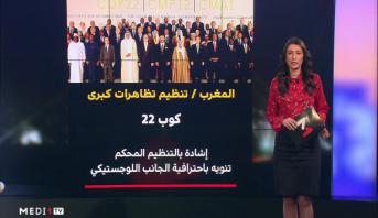 ملف .. تجربة المغرب في تنظيم التظاهرات الكبرى