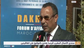 رئيس مجلس جهة الداخلة وادي الذهب يبرز أهمية منتدى الأعمال المغرب فرنسا وأثره الإيجابي على المنطقة
