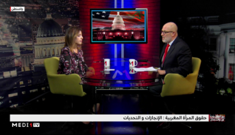 مع المغرب من واشنطن > حقوق المرأة .. الإنجازات والتحديات