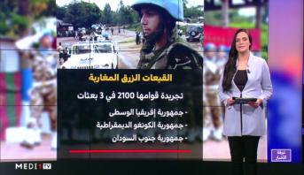 دور وأهمية عناصر القبعات الزرق المغربية في عمليات حفظ السلام الأممية