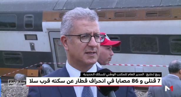 تصريح ربيع لخليع مدير عام  ONCF لميدي1تيفي وتفاصيل حول حادث انحراف قطار عن سكته ببوقنادل