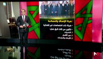 شاشة تفاعلية .. الإصلاحات المؤسساتية التي شهدها المغرب خلال الـ 20 سنة الماضية
