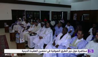 محاضرة حول دور الطرق الصوفية في تحصين العقيدة الدينية
