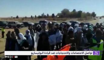 """تندوف .. تواصل الاعتصامات والاحتجاجات ضد قيادة """"البوليساريو"""""""