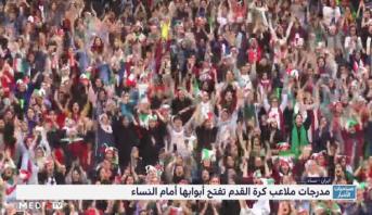 لأول مرة في تاريخ إيران .. ملاعب كرة القدم تفتح أبوابها للنساء