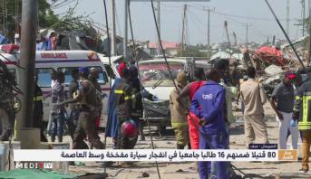80 قتيلا ضمنهم 16 طالبا جامعيا في انفجار سيارة مفخخة وسط مقديشو