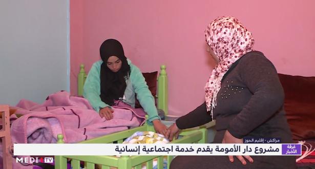 مشروع دار الأمومة يقدم خدمة اجتماعية إنسانية