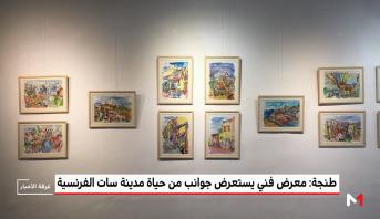 طنجة .. معرض فني يستعرض جوانب من حياة مدينة سات الفرنسية