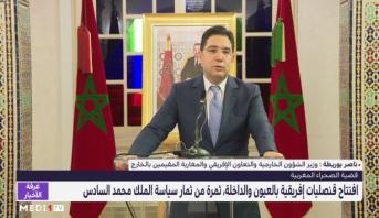 بوريطة : الدبلوماسية المغربية تجني ثمار السياسة الإفريقية للملك محمد السادس