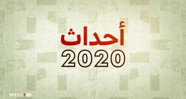 أمسية نهاية السنة على ميدي1تيفي، تغطية شاملة لأبرز ملفات عام 2020 بالمغرب