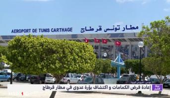 تونس .. إعادة فرض الكمامات و اكتشاف بؤرة عدوى في مطار قرطاج