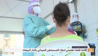 مبادرة جمعوية لتمكين نزلاء المستشفى الميداني بالدار البيضاء من متابعة دراستهم عن بعد
