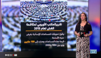 شاشة تفاعلية.. مشروع قرار أوروبي بشأن اختلاس المساعدات الإنسانية الموجهة للمحتجزين بتندوف
