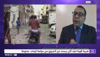 منار اسليمي: التحقيق في انفجار بيروت قد يصطدم بالانقسام السياسي