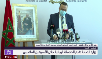 وزارة الصحة تقدم الحصيلة الوبائية خلال الأسبوعين الماضيين