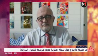 توقعات بنك المغرب بخصوص الوضعية الاقتصادية بالبلاد