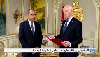 تونس : المشيشي يبدأ المشاورات لتشكيل الحكومة الجديدة