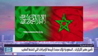 تأمين معبر الكركرات .. السعودية تؤكد مجددا تأييدها للإجراءات التي اتخذها المغرب