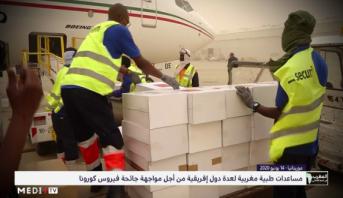 التضامن الإفريقي في مواجهة كورونا .. المغرب في الخط الأمامي