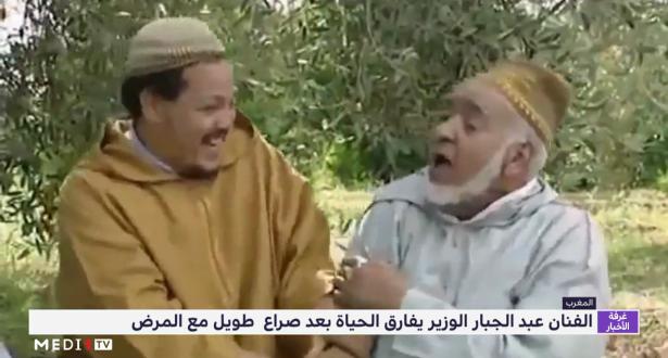 مسيرة الفنان الفكاهي والمسرحي الراحل عبد الجبار لوزير