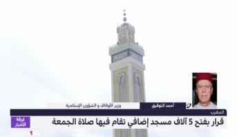 المحمدية.. اعتماد عدة إجراءات استثنائية للحد من تفشي وباء كوفيد-19