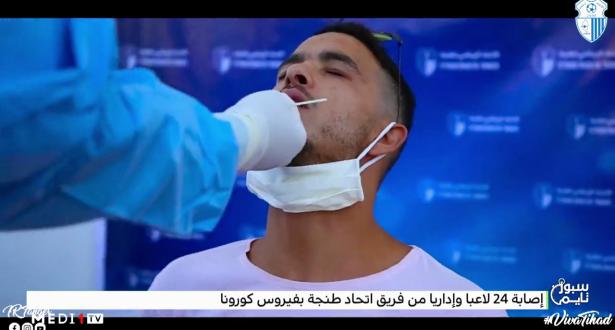 إصابة 24 لاعبا وإداريا من فريق اتحاد طنجة بفيروس كورونا