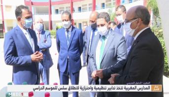 تدابير تنظيمية واحترازية بالمدارس المغربية لانطلاق سلس للموسم الدراسي الجديد
