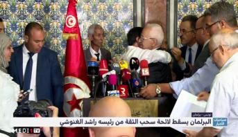تونس .. البرلمان يسقط لائحة سحب الثقة من رئيسه راشد الغنوشي
