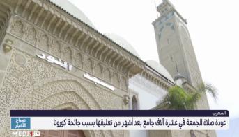 عودة صلاة الجمعة في عشرة آلاف جامع بعد أشهر من تعليقها بسبب الجائحة