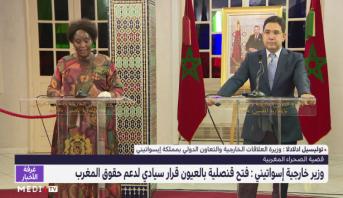 """وزيرة خارجية مملكة إيسواتيني : افتتاح قنصلية عامة بالعيون""""قرار سيادي"""" يدعم حقوق المغرب على صحرائه"""