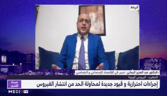 تحليل .. عبد العزيز الرماني يقدم قراءة في الإجراءات والقيود الجديدة المتخذة للحد من انتشار كورونا