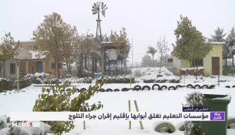 مؤسسات التعليم تغلق أبوابها بإقليم إفران جراء الثلوج