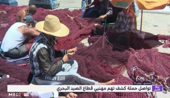 روبورتاج .. تواصل حملة كشف تهم مهنيي قطاع الصيد البحري بالمضيق