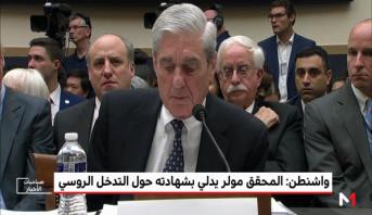 واشنطن ..المحقق مولر يدلي بشهادته حول التدخل الروسي
