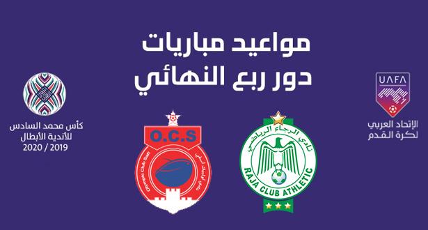 رسميا.. برنامج رُبع ونصف نهائي كأس محمد السادس