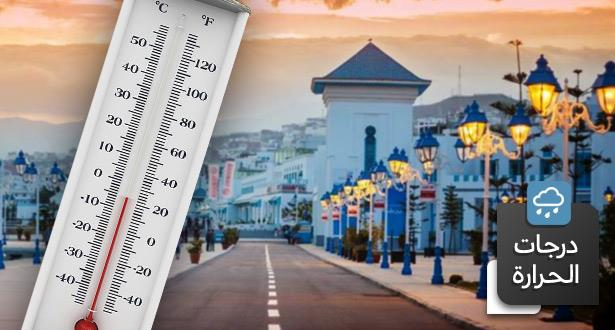 درجات الحرارة الدنيا والعليا المرتقبة السبت