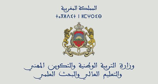 """توضيحات وزارة التربية الوطنية حول """"تصرف غير تربوي"""" لأستاذ بثانوية بقلعة السراغنة"""