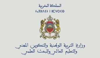 بلاغ وزارة التربية الوطنية حول امتحانات البكالوريا دورة يونيو 2019