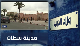 ولاد الدرب > برنامج ولاد الدرب : مدينة سطات