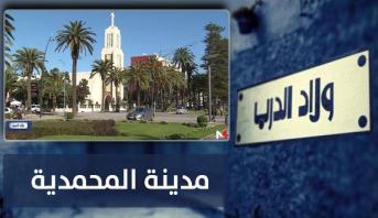 ولاد الدرب > برنامج ولاد الدرب : مدينة المحمدية